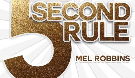 「やる気はゴミだ!」メル・ロビンスの「5秒の法則」に学ぶ!行動を起こす方法